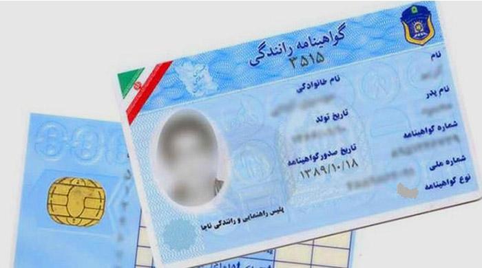 ترجمه گواهینامه رانندگی سفارت آمریکا