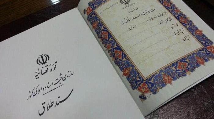 ترجمه سند طلاق سفارت آمریکا